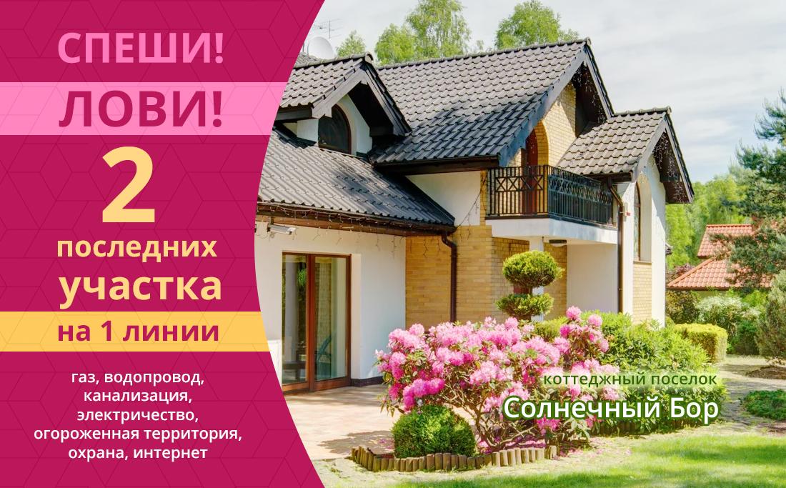 Купить земельный участок под ИЖС Ярославль