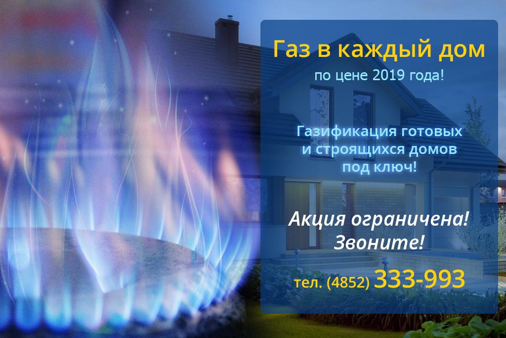 Наз в каждый дом по цене 2019 года Ярославль