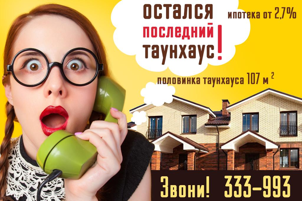 Купить таунхаус в Ярославле по нереально низкой цене